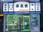 Hiroshi sentence temple