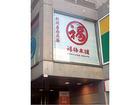 Fortune plum main office Jiyugaoka store