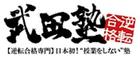 Takeda private supplementary school Jiyugaoka school