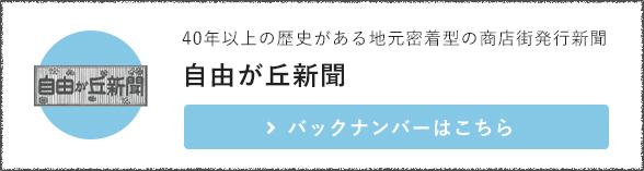 Jiyugaoka newspaper