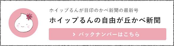 Jiyugaoka wall newspaper of Whip-run