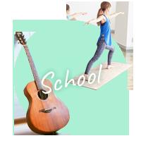 学校&文化