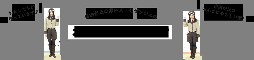 自由之丘的向导、sezanju的困扰的解决MAP