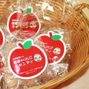 奇跡のりんごキャンディ