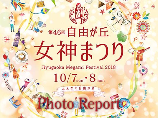 第46回女神まつり Photo Report
