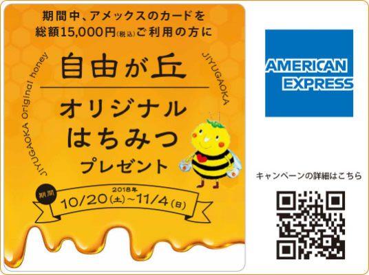 Jiyugaoka original honey present