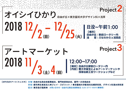 自由之丘×东京艺大小艺术&设计·项目