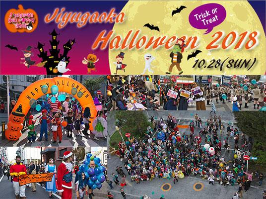 写真で振り返る自由が丘Halloween2018