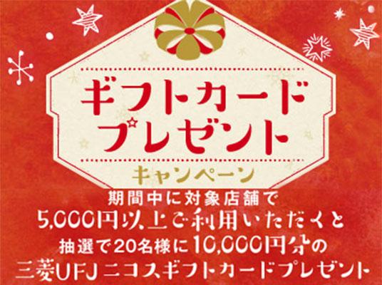 ギフトカードプレゼントキャンペーン