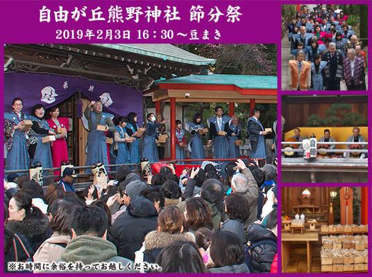 自由が丘熊野神社 節分祭