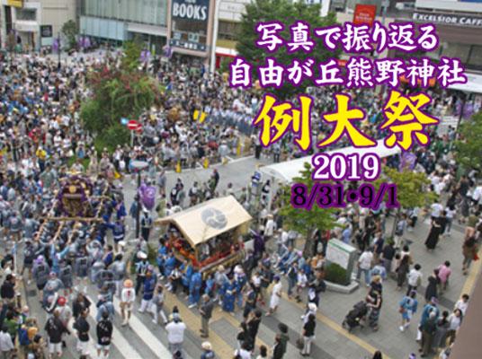 写真で振り返る<br />自由が丘熊野神社例大祭