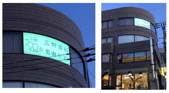 三好歯科 自由が丘のグリーンが美しいビルのサイン