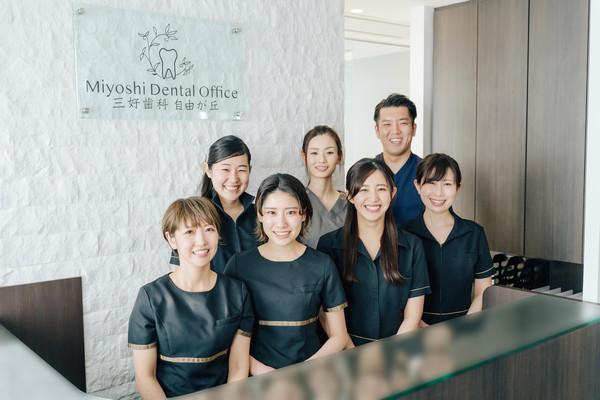 自由が丘の歯医者三好歯科自由が丘歯科医師歯科衛生士歯科助手の集合写真