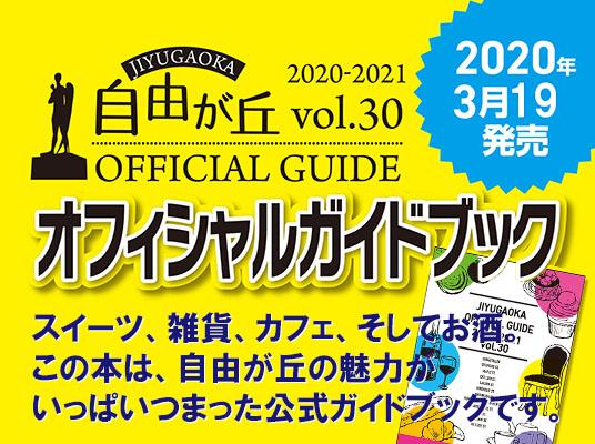 自由が丘オフィシャルガイドブック3月19日発売!