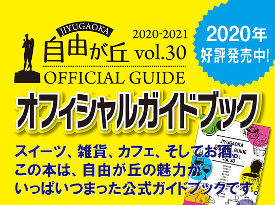 Under the Jiyugaoka official guidebook favorable reception release!