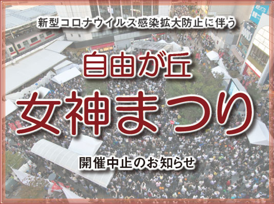 Announcement of Jiyugaoka goddess Festival cancellation