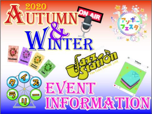 秋、冬のまちのイベントをまとめてご紹介
