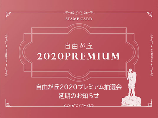 Announcement of postponement of premium lottery