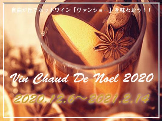 Vin Chaud de Noel 2020